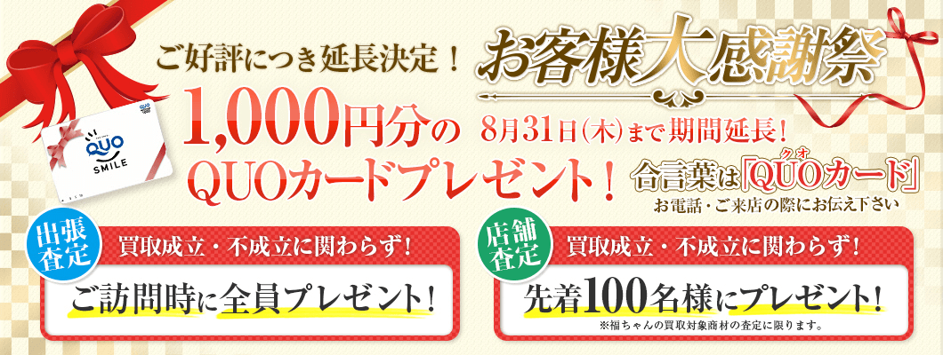 出張買取ご利用でQOカード1000円分プレゼント
