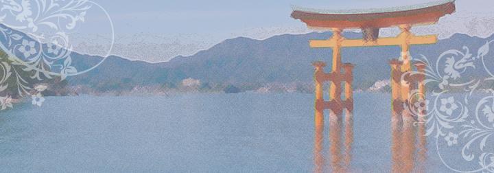 広島県の名所・特産