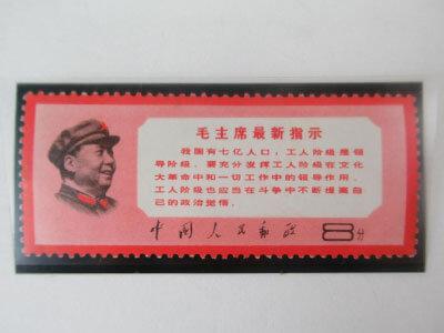 中国切手「毛主席の最新指示(文13) 」
