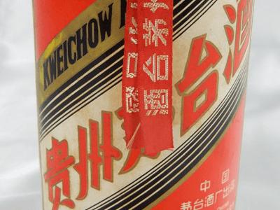 中国酒 貴州茅台酒(マオタイ酒) 葵花 55度