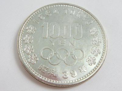 東京オリンピック記念硬貨 1964年(昭和39年)