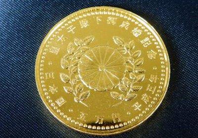 皇太子殿下御成婚記念5万円金貨