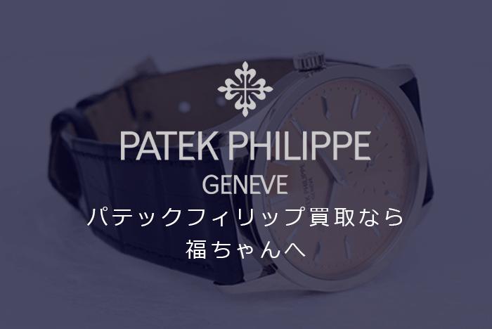 new styles 9ff0f 603aa パテックフィリップ】買取なら時計買取の実績が豊富な「福ちゃん ...