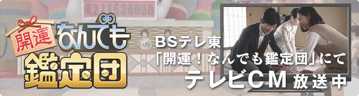 なんでも鑑定団にてCM放送中