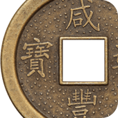 古銭/記念硬貨