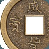 古銭 ⁄ 記念硬貨