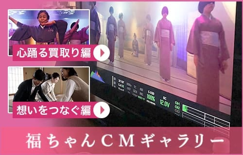 福ちゃんCMギャラリー
