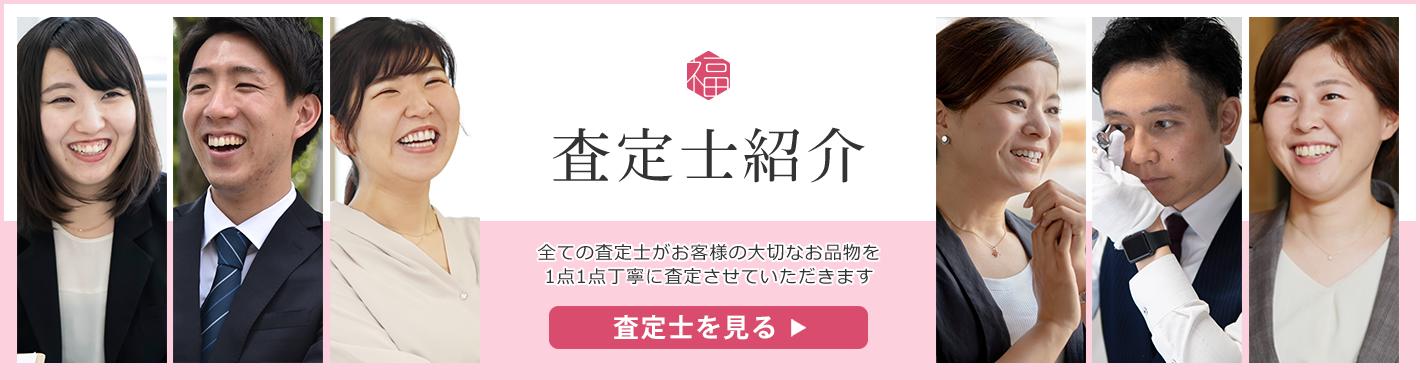 査定士紹介