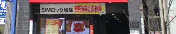 東京渋谷FC店