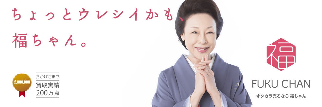オタカラ売るなら福ちゃん|イメージキャラクター池波志乃さん