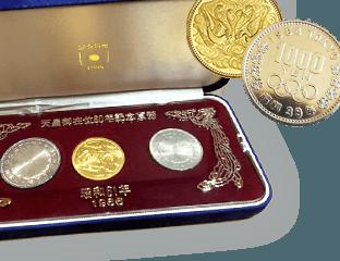 古銭⁄記念貨幣 買取