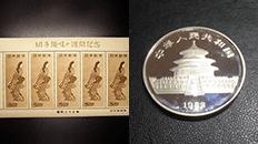 切手・記念硬貨