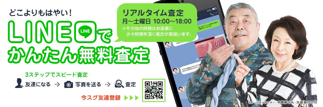 メールフォームより簡単なLINE査定!
