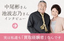 中尾彬さん・池波志乃さんインタビュー