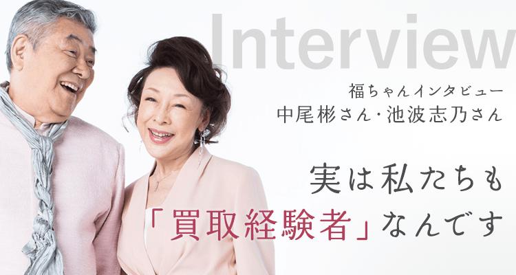 中尾彬さん・池波志乃さん買取インタビュー
