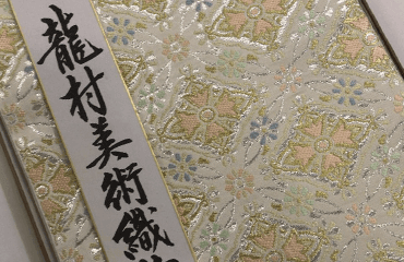 龍村美術織物帯