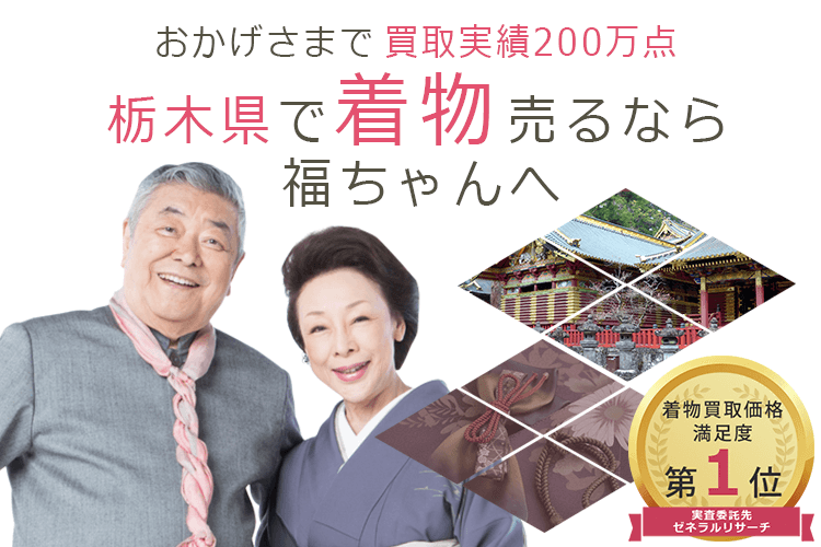 栃木県着物買取