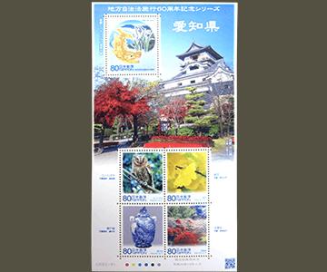 愛知県の切手1