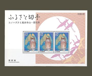 愛知県の切手2