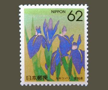 愛知県の切手3