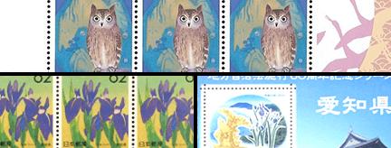 愛知県切手買取