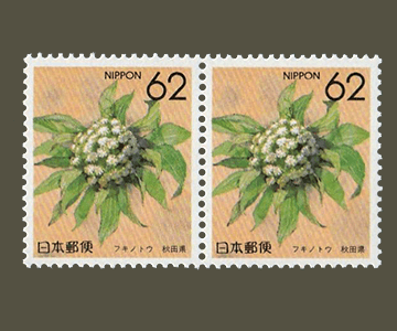 秋田県の切手3