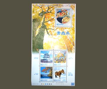 青森県の切手1