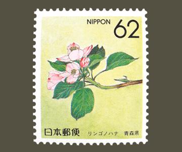 青森県の切手3