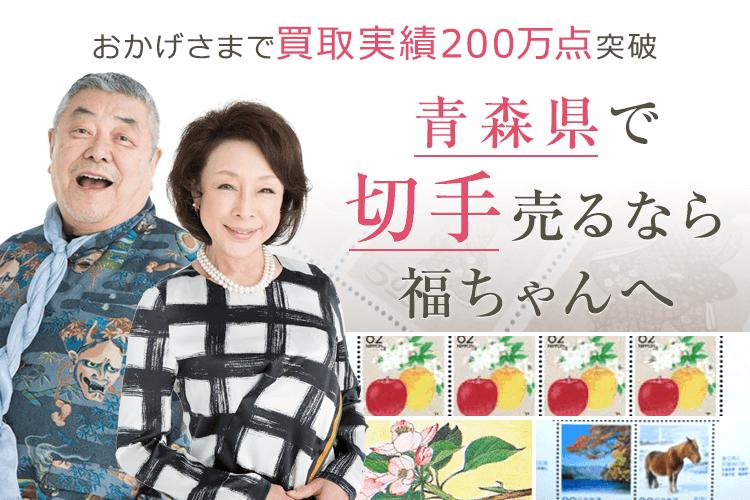 青森県切手買取