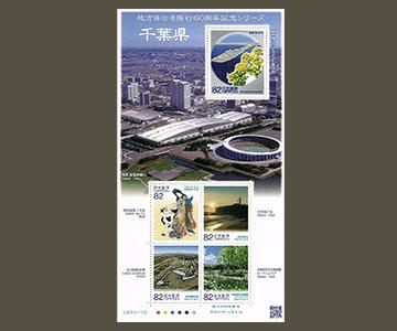 千葉県の切手1