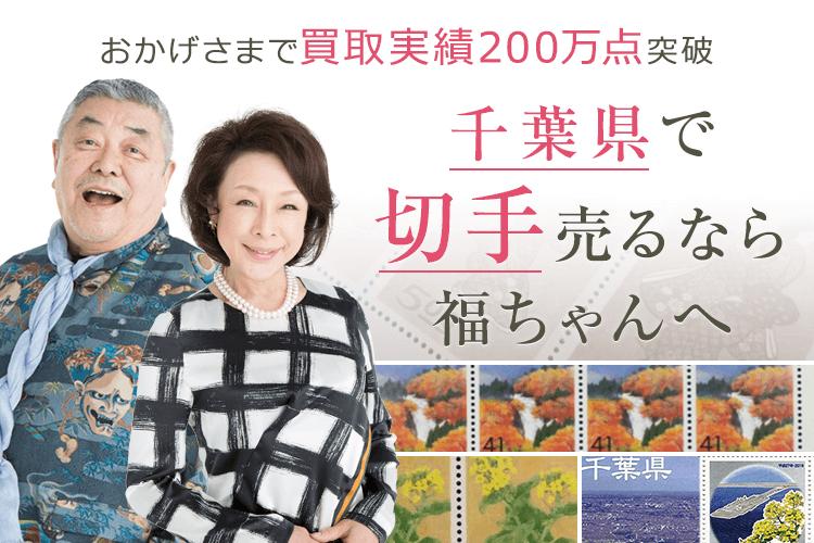 千葉県切手買取