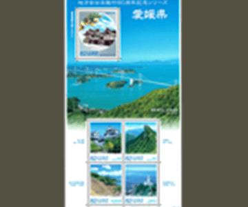 愛媛県の切手1
