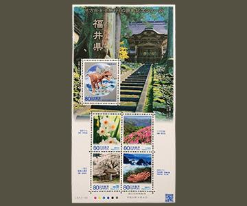 福井県の切手1