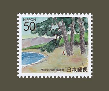 福井県の切手2