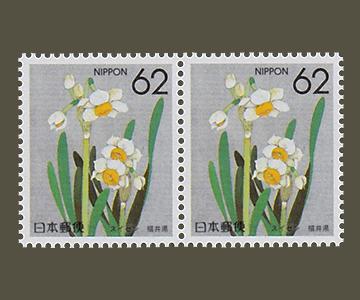 福井県の切手3