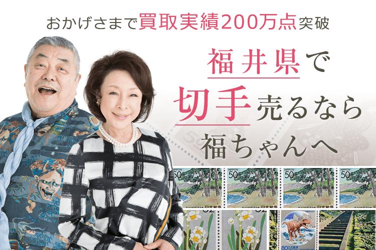 福井県切手買取