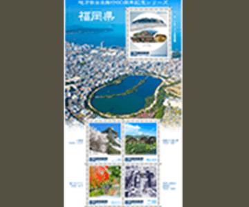 福岡県の切手1
