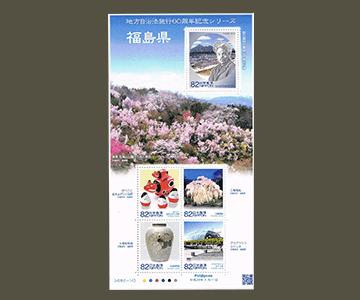 福島県の切手1
