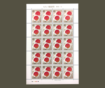 福島県の切手2