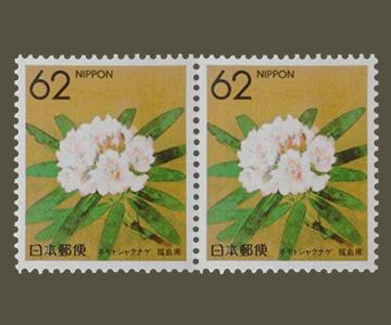 福島県の切手3