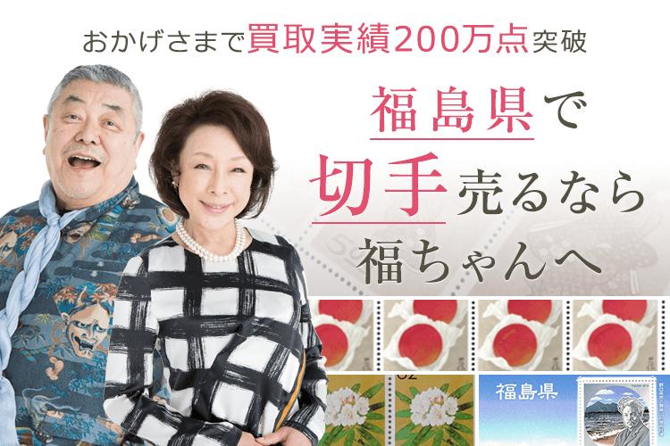 福島県切手買取