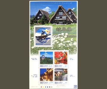 岐阜県の切手1