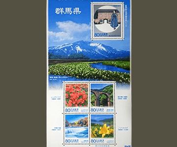群馬県の切手1