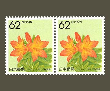 群馬県の切手3