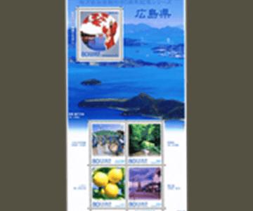 広島県の切手1
