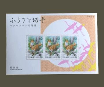 北海道の切手2
