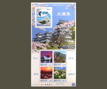 兵庫県の切手1
