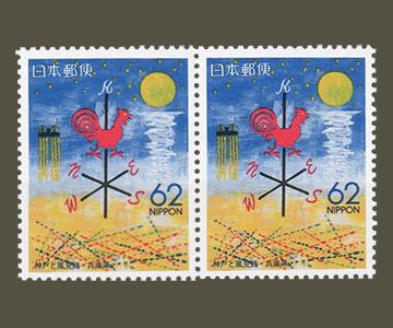 兵庫県の切手2