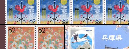 兵庫県切手買取