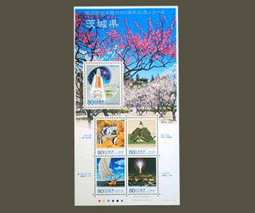 茨城県の切手1